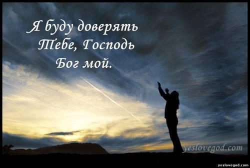 Вверяем свои жизни в руки бога